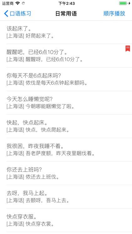 学上海话 screenshot-3