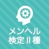 メンタルヘルスマネジメント検定Ⅱ種 秒トレアプリアイコン