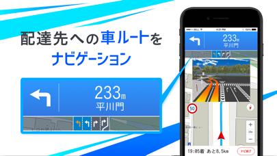 GODOOR - ゼンリン住宅地図対応 配達アプリ ScreenShot3