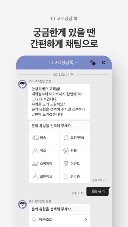 SSG.COM screenshot-5