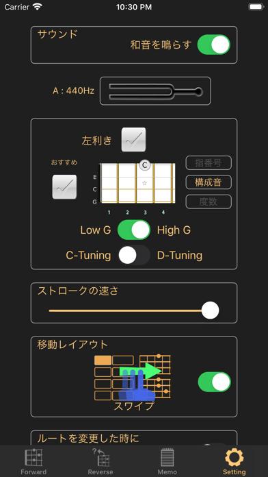 U-Chord ScreenShot5