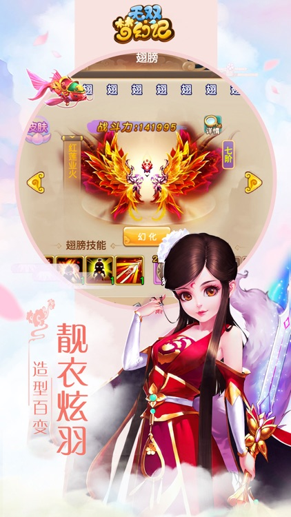 无双梦幻记 screenshot-3
