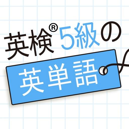 英検®5級の英単語480 - 英語学習アプリ