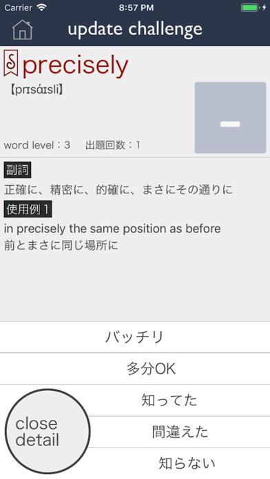 サルトエ -TOEIC英単語学習アプリ-のおすすめ画像4