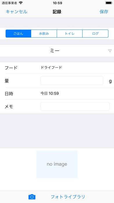 Calico DB : 愛猫ライフログ手帳紹介画像3
