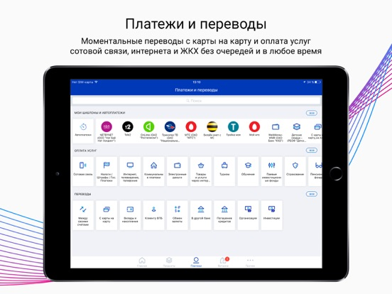 ВТБ-Онлайн Скриншоты11