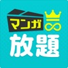 マンガ放題 ㊙人気マンガ読み放題の漫画アプリ - iPadアプリ