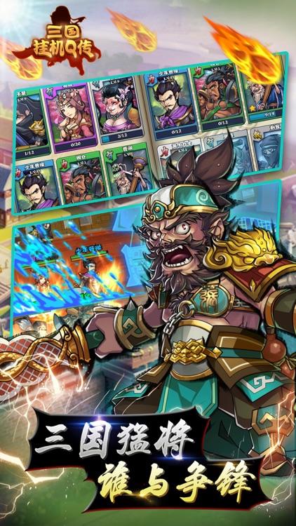 三国挂机-挂机三国志游戏 screenshot-3