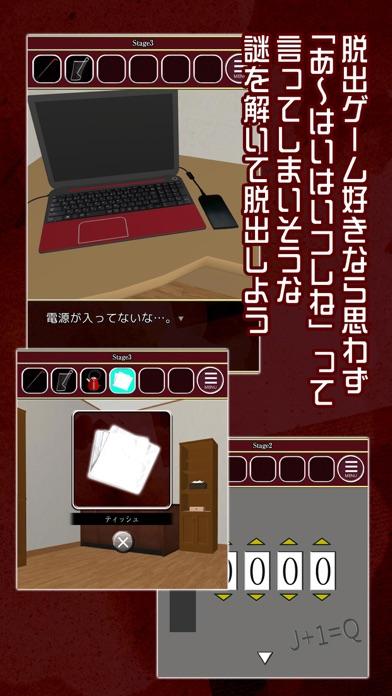 【脱出ゲーム】アプリからの脱出紹介画像3