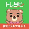 株取引シミュレーションゲーム-トレダビ-株・FXのデモトレ