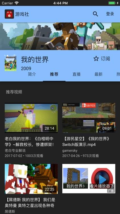 游戏社 screenshot-2