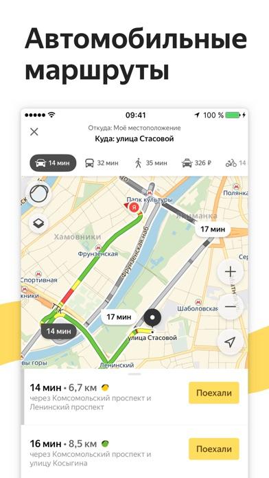 Яндекс.Карты Скриншоты6