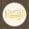Zakah - الزكاة