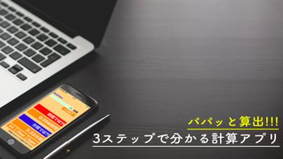 時間単位換算アプリのおすすめ画像1