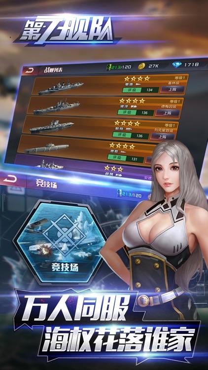 第七舰队-海洋帝国之最强战舰 screenshot-3