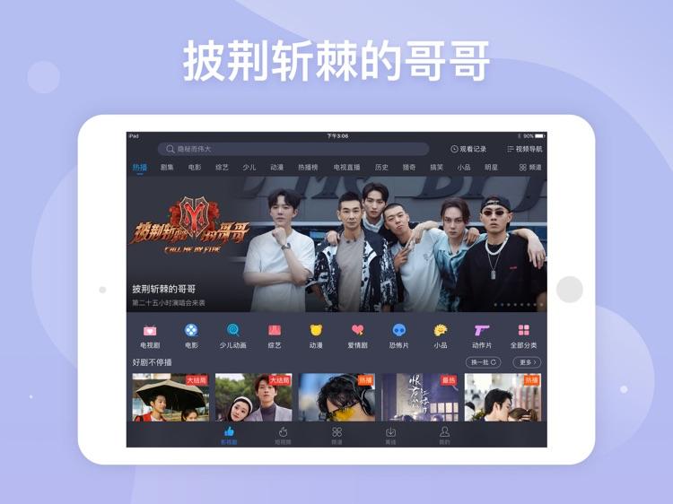 百搜视频HD-原百度视频HD 电影电视剧影视大全 screenshot-4