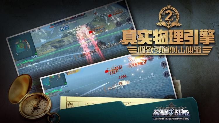 巅峰战舰-世界争霸 screenshot-7
