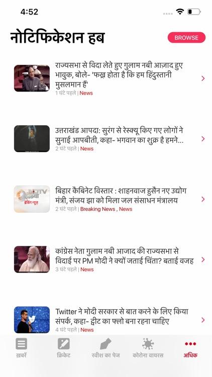 NDTV India screenshot-8