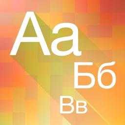 33 Буквы - Азбука
