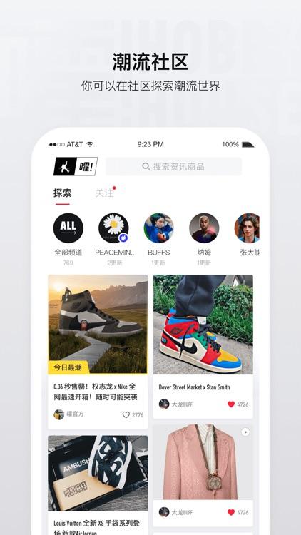 嚯-腾讯旗下年轻人的潮流文化社区