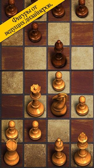 Шахматы с тренером Скриншоты4