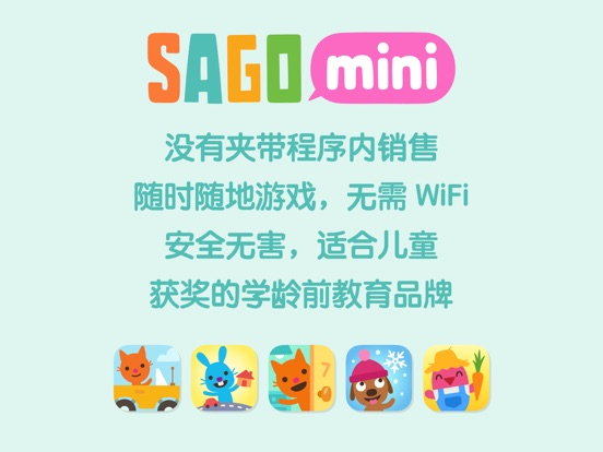 Sago Mini大城市