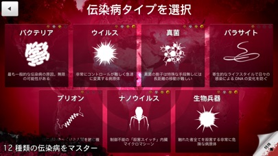 Plague Inc. -伝染病株式会社- screenshot1