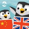 LinguPinguin English Chinese