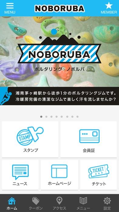 ノボルバのスクリーンショット2