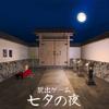 daichi simada - 脱出ゲーム 七夕の夜 アートワーク