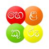 Helakuru - Sinhala Keyboard