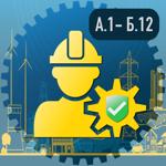 Промышленная безопасность 2021 на пк