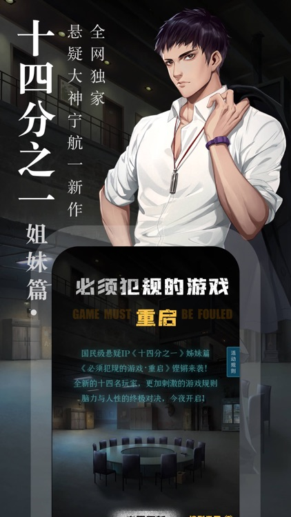 奇迹文学-喜马拉雅出品 screenshot-4