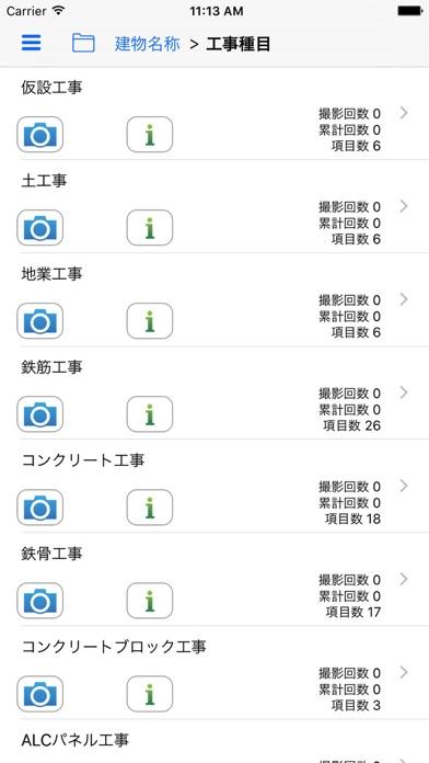 現場DEカメラPRO screenshot1
