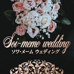 結婚式のペーパーアイテムsoi-meme wedding