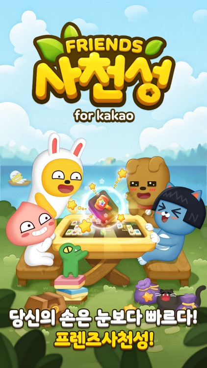 프렌즈사천성 for kakao screenshot-0