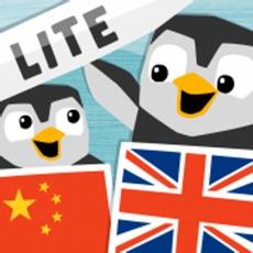 LinguPinguin FREE - English Chinese