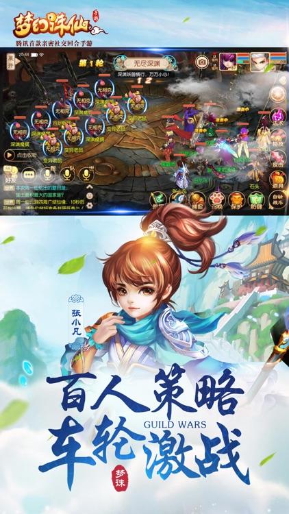 梦幻诛仙 screenshot-2