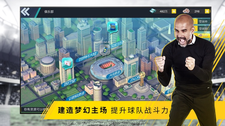 球王之路-瓜迪奥拉代言足球经理游戏 screenshot-3