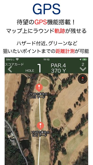Best Score - ゴルフスコア管理のおすすめ画像1
