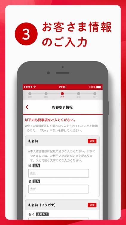 スマート口座開設 - 三菱UFJ銀行 screenshot-4