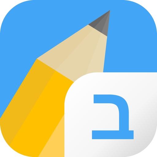 Write It! Hebrew