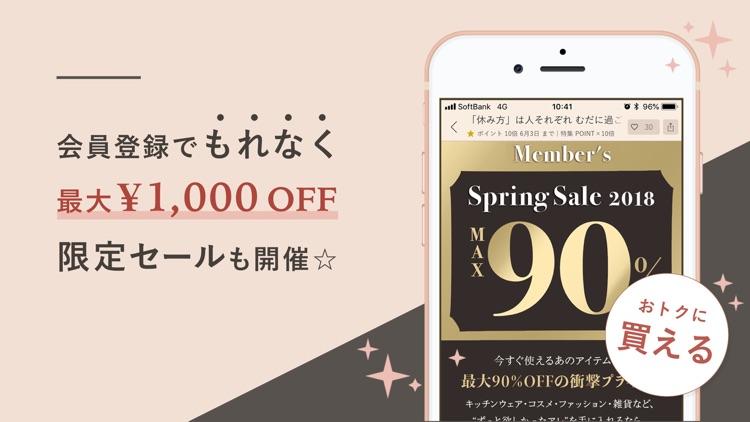 バイヤー厳選お買い物アプリBONNE(ボンヌ) screenshot-5
