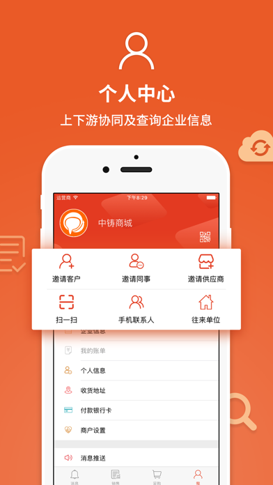 中铸商城 screenshot four