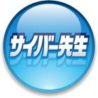 サイバー先生 icon