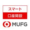 スマート口座開設 - 三菱UFJ銀行