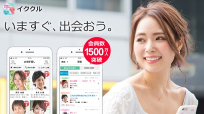 イククル-出会いマッチングアプリ ScreenShot6