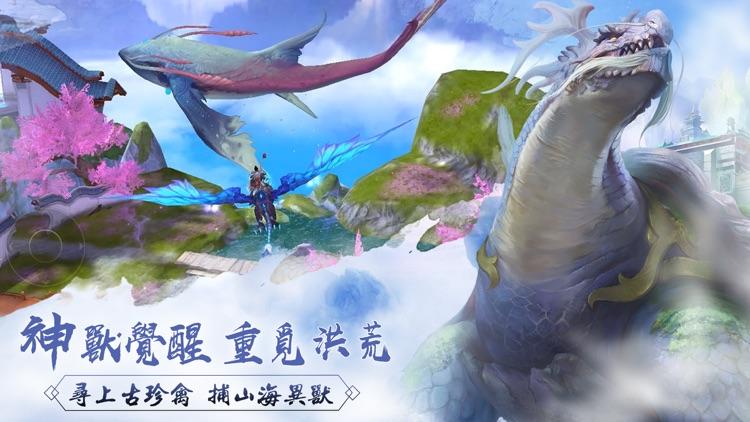 """山海情緣-全新資料片""""渡劫飛升""""! screenshot-6"""