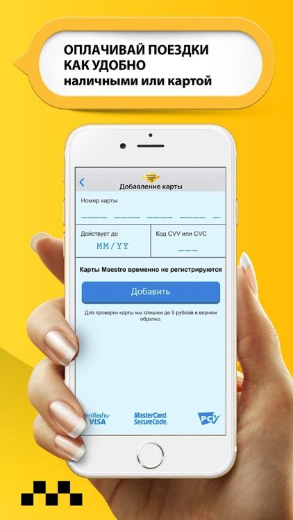 Такси 555555: Заказ Такси