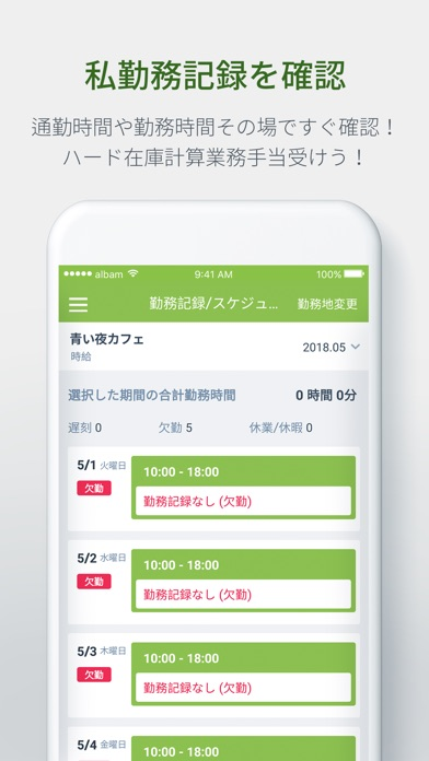 Albam for 従業員用のスクリーンショット2